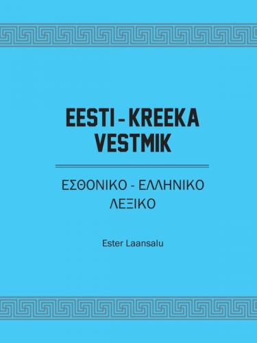 Eesti - kreeka vestmik