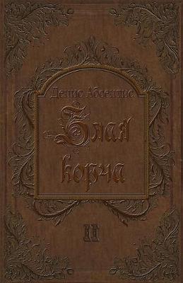Zlaya Korcha: Cycles of Insanity